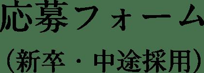 応募フォーム(新卒・中途採用)